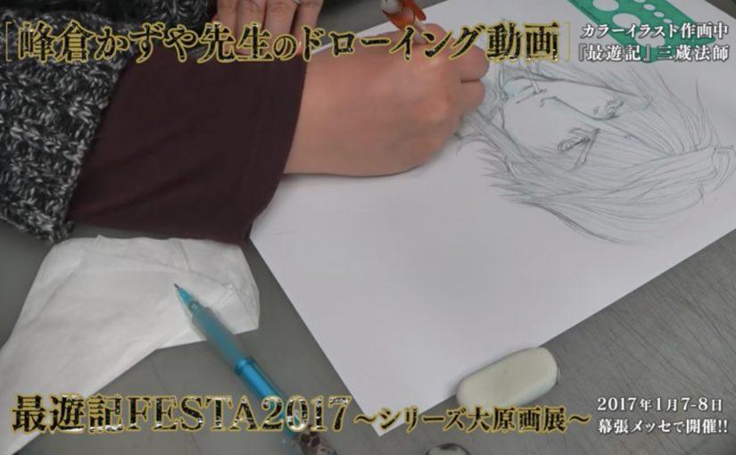 凄すぎる!! これが 峰倉かずや 先生のドローイング動画だ!!